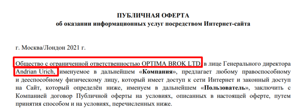 Оферта OPTIMA BROK LTD