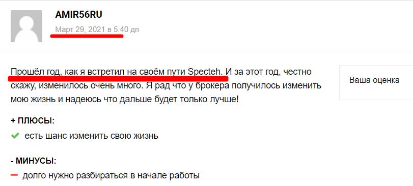 Specteh покупает положительные отзывы