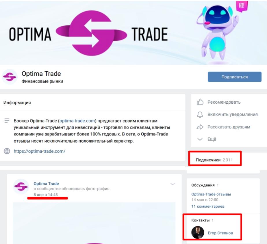 ВКонтакте Optima-Trade