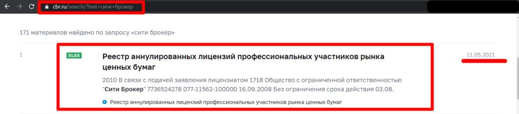 Сайт Центрального Банка Российской Федерации