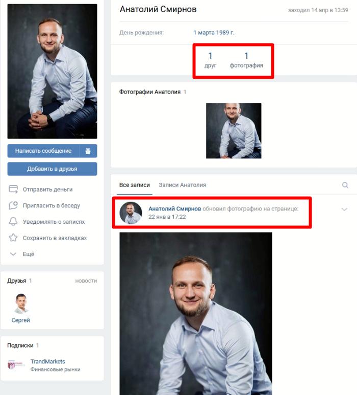 Бот Вконтакте