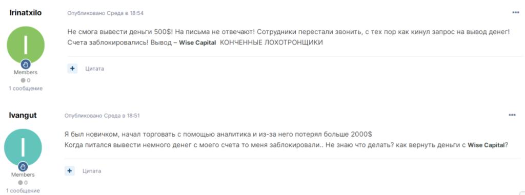 Wisecapitallimited.com не выводят деньги