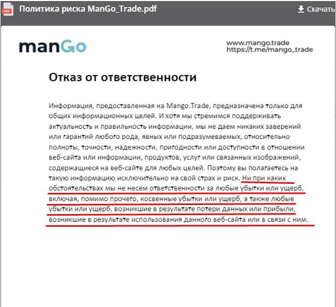 ManGo Trade - компания которая впаривает несуществующие активы!!!