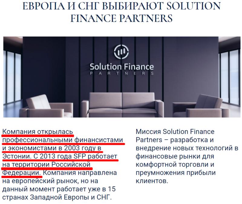Осторожно! Новый лохотрон Solution Finance Partners