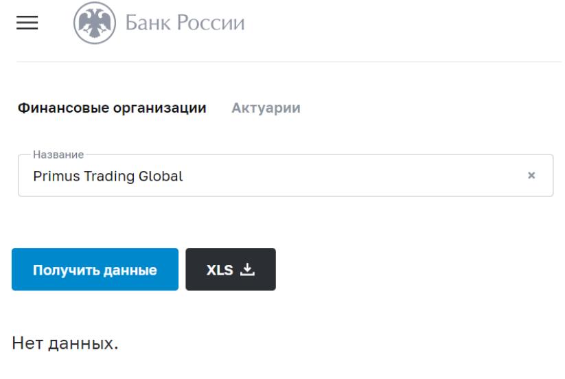 В Центробанке нет информации про Primus Trading Global