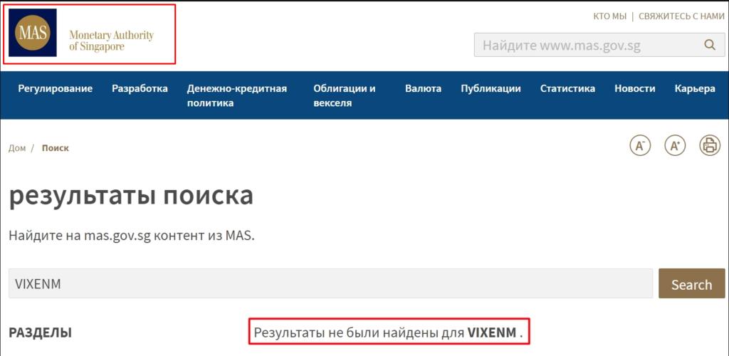 У VIXENM отсутствует лицензия