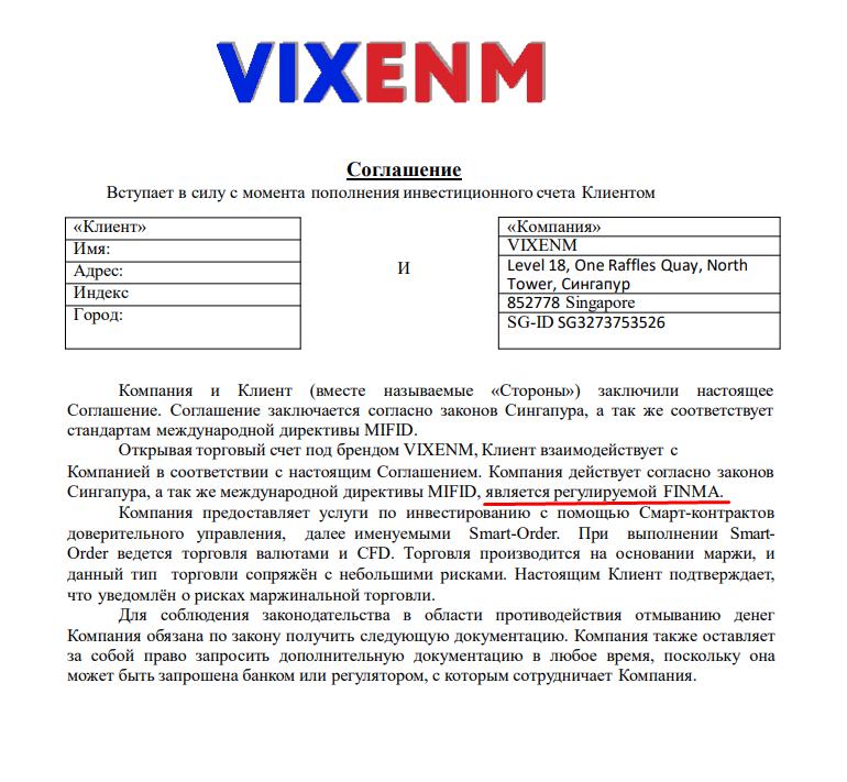 Компания VIXENM – это мошенники, все их слова и обещания, вранье и пустышка!!!