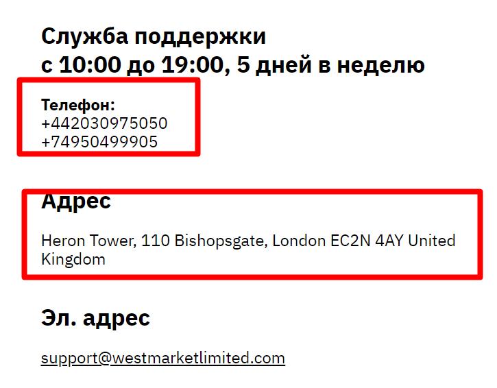 Мошенники Westmarket Limited запутались в данных