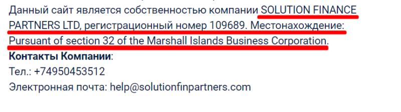SOLUTION FINANCE PARTNERS LTD, с регистрационным номером 109689