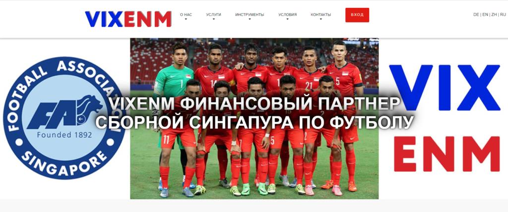 VIXENM прикрывается сборной Сингапура по футболу