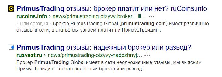 Купленные положительные статья про Primus Trading Global