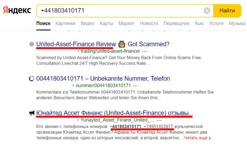 Westmarket Limited имеет такие же номера как и United Asset Finance
