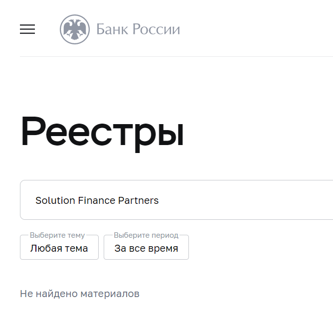 У ЦБ нет информации про Solution Finance Partners нету