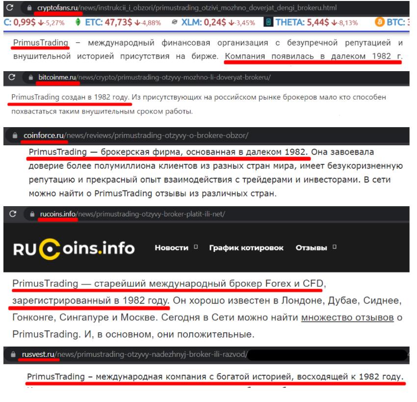 На сайте пишут, что компания Primus Trading Global работает с1982 года