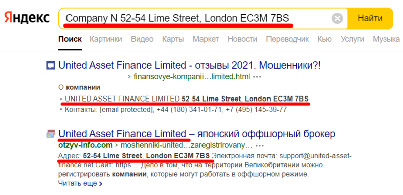 Westmarket Limited клон форекс мошенника United Asset Finance