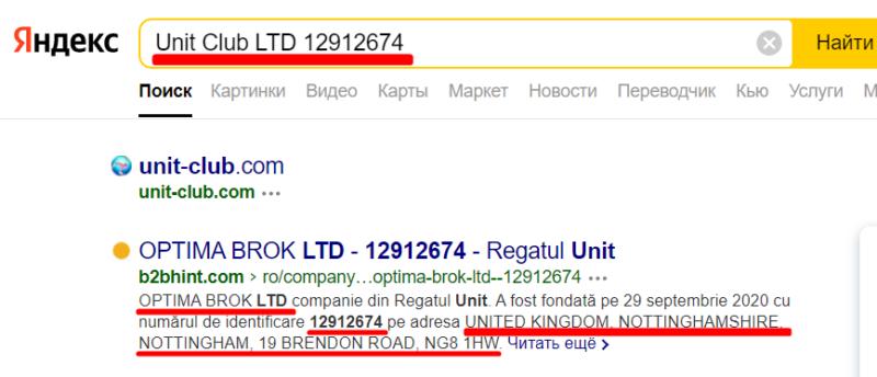 Связь компании с брокером OPTIMA BROK LTD
