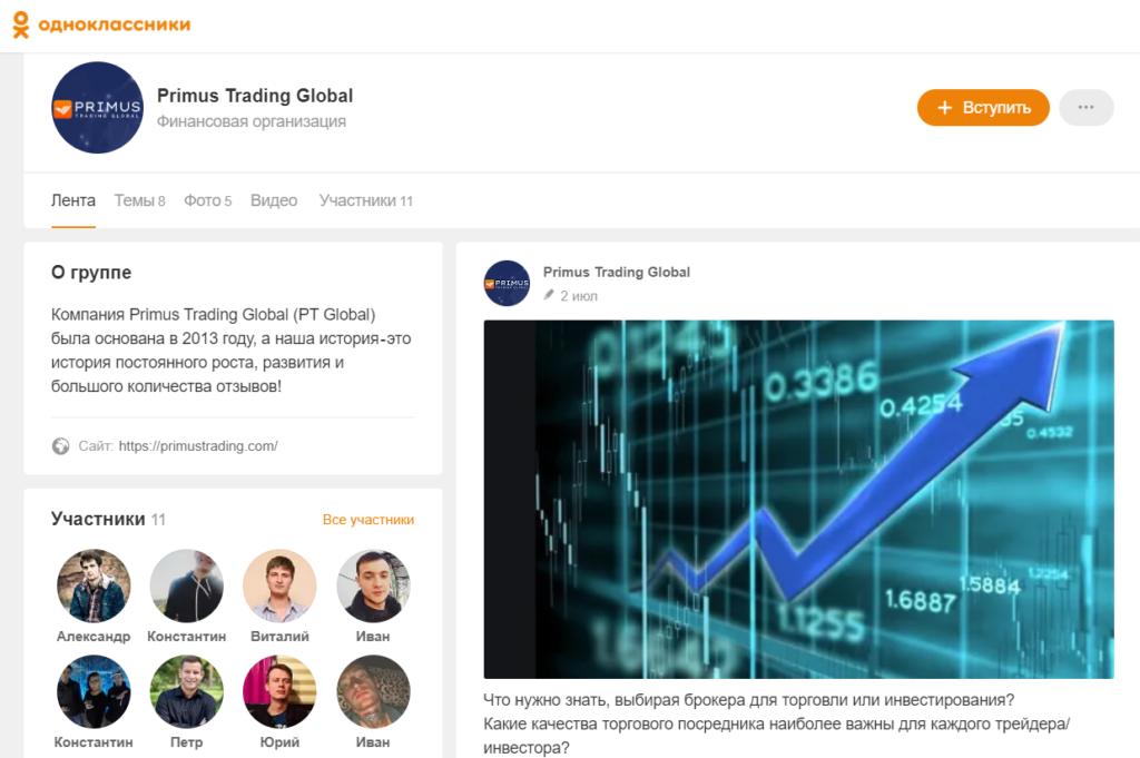Группа Primus Trading Global в Одноклассниках