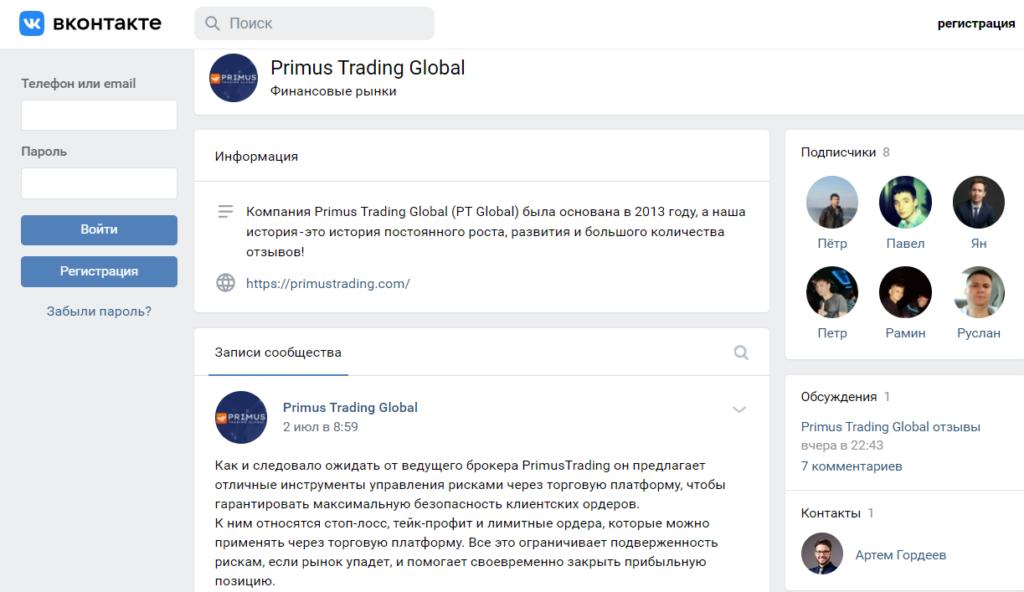 Группа Primus Trading Global Вконтакте