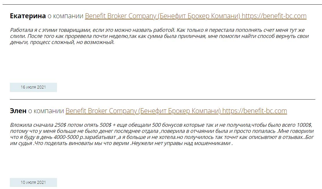 Негативные отзывы про Benefit Broker Company