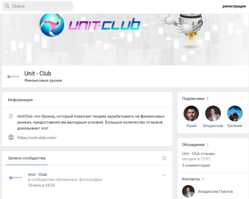 Социальные сети UnitClub