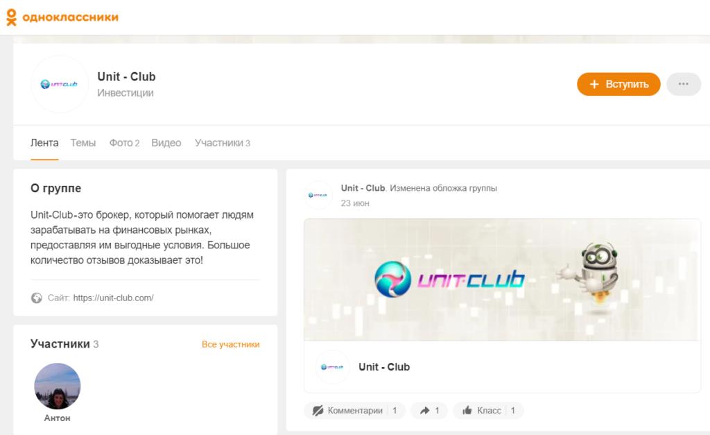 Одноклассники UnitClub