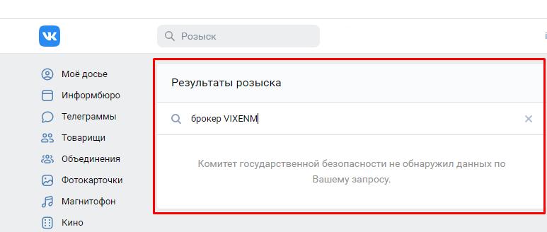 VIXENM нет в социальных сетях