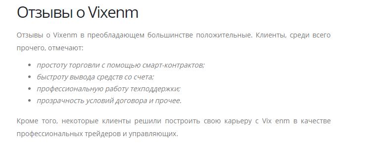 Проплаченные отзывы VIXENM