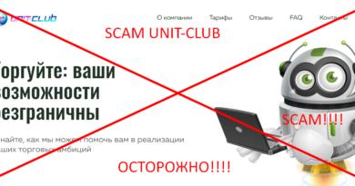 Будьте осторожны! UnitClub особо опасен