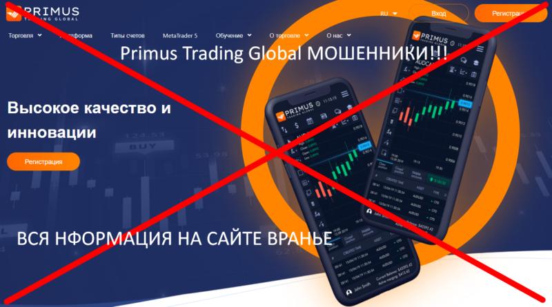 Остерегайтесь Primus Trading Global! Это развод на деньги