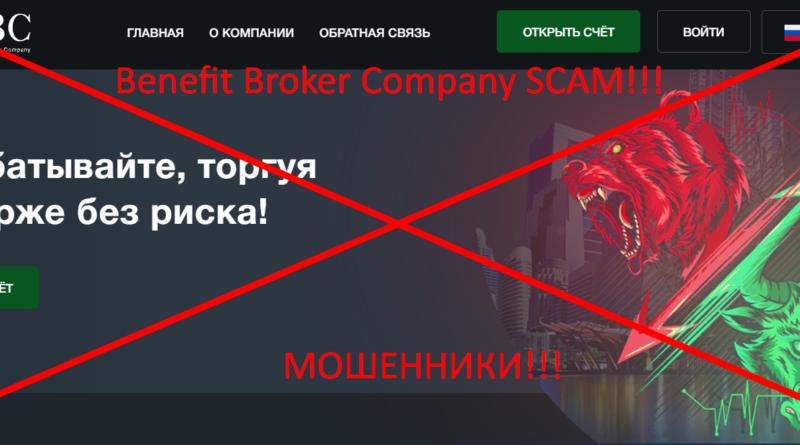 Наглый обман от брокера Benefit Broker Company
