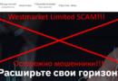 Осторожно! Новый лохотрон Westmarket Limited