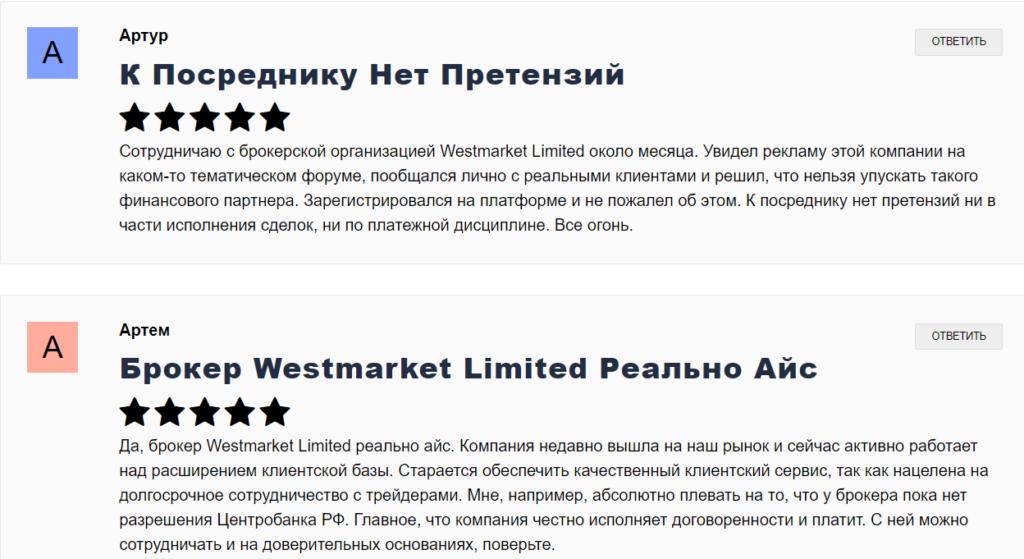Westmarket Limited покупают положительные отзывы